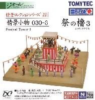 祭の櫓 3