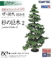 トミーテック情景コレクション ザ・樹木シリーズ杉の巨木 2