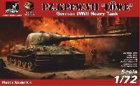 ドイツ 7号 レーヴェ重戦車