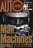 モデルアートAUTO MODELINGオートモデリング Vol.31 特集:Man&Machines Series 1 サーキットの荒法師 ナイジェル・マンセル