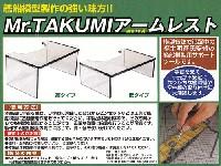 GSIクレオスGツールMr.TAKUMI アームレスト