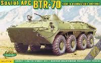 ロシア BTR-70 装輪装甲兵員輸送車 初期型