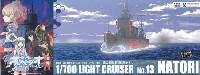 アオシマ蒼き鋼のアルペジオ霧の艦隊 軽巡洋艦 ナトリ