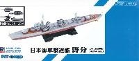 ピットロード1/700 スカイウェーブ W シリーズ日本海軍 陽炎型駆逐艦 野分 (新装備付)