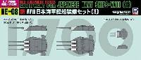 ピットロードスカイウェーブ NE シリーズ新WW2 日本海軍艦船装備セット (8)