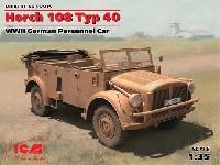 ドイツ 重統制型軍用車 ホルヒ 108 Typ40 後期型