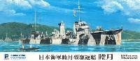 ピットロード1/700 スカイウェーブ W シリーズ日本海軍 睦月型駆逐艦 睦月