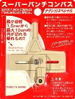 プラッツプラッツ ツールスーパーパンチコンパス チタン刃スペシャル