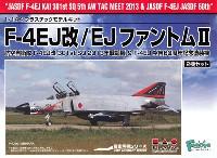 航空自衛隊 F-4EJ改 第301飛行隊 2013年戦競機 & F-4EJ 空自60周年記念塗装機 (2機セット)
