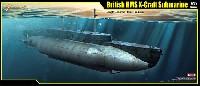 イギリス HMS X艇潜水艦