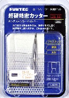 超硬精密カッター シリンダー 1.2mm