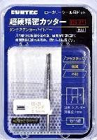 超硬精密カッター シリンダー 2.1mm