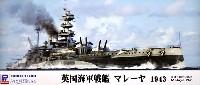 ピットロード1/700 スカイウェーブ W シリーズ英国海軍 クイーン・エリザベス級 戦艦 マレーヤ 1943