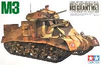 タミヤ1/35 ミリタリーミニチュアシリーズイギリス戦車 M3 グラント Mk.1 中戦車