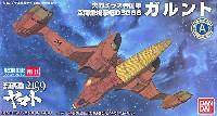 バンダイ宇宙戦艦ヤマト2199 メカコレクションガルント