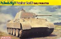 ドイツ パンターD型 初期生産型 砲兵観測車