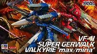 VF-1J スーパー ガウォーク バルキリー マックス/ミリア