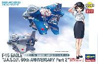 ハセガワたまごひこーき シリーズF-15 イーグル 航空自衛隊 60周年記念 スペシャル パート 2