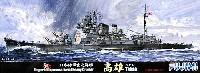 フジミ1/700 特シリーズ SPOT日本海軍 重巡洋艦 高雄 昭和19年 デラックス