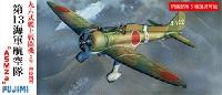 フジミ1/72 Cシリーズ九六式艦上戦闘機 2号1型 後期型 第13海軍航空隊 A5M2a