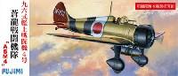 フジミ1/72 Cシリーズ九六式艦上戦闘機 4号 蒼龍戦闘機隊 A5M4