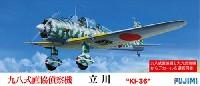 フジミ1/72 Cシリーズ九八式 直協機 立川 Ki-36