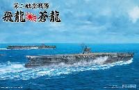 フジミ1/700 特シリーズ SPOT第二航空戦隊 飛龍・蒼龍