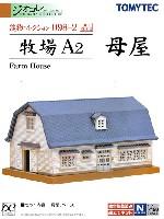 トミーテック建物コレクション (ジオコレ)牧場 A2 (母屋)