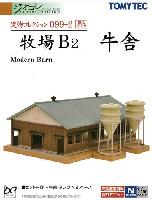 トミーテック建物コレクション (ジオコレ)牧場 B2 (牛舎)