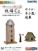 トミーテック建物コレクション (ジオコレ)牧場 C2 (サイロ・羊小屋・風車)