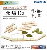 トミーテック建物コレクション (ジオコレ)牧場 D2 (門・柵・干草)