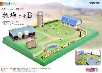 トミーテック建物コレクション (ジオコレ)牧場セット B