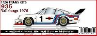 スタジオ27ツーリングカー/GTカー トランスキットポルシェ 935 ヴァレルンガ 1976