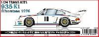 スタジオ27ツーリングカー/GTカー トランスキットポルシェ 935 K1 シルバーストーン 1976