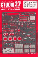 スタジオ27F-1 ディテールアップパーツティレル 002 1971 グレードアップパーツ