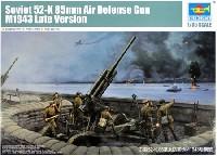 トランペッター1/35 AFVシリーズソビエト 52-K 85mm高射砲 M1943 後期型