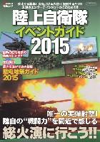 陸上自衛隊 イベントガイド 2015