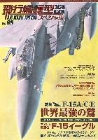 飛行機模型スペシャル 09 世界最強の翼 アメリカ空軍のF-15イーグル