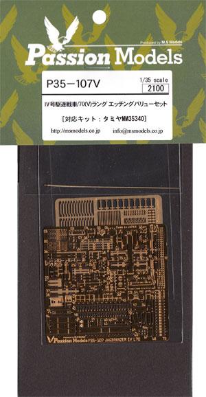 4号駆逐戦車/70(V) ラング エッチングバリューセット (タミヤ用)エッチング(パッションモデルズ1/35 シリーズNo.P35-107V)商品画像