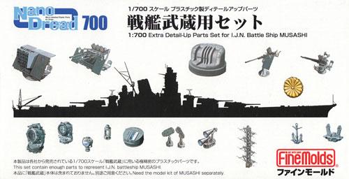戦艦 武蔵用セットプラモデル(ファインモールド1/700 ナノ・ドレッド シリーズNo.77917)商品画像