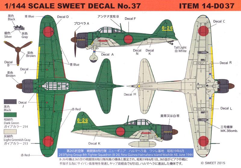 零戦21型 第265航空隊 戦闘第8飛行隊プラモデル(SWEETSWEET デカールNo.14-D037)商品画像_1