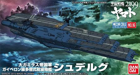 シュデルグプラモデル(バンダイ宇宙戦艦ヤマト2199 メカコレクションNo.016)商品画像