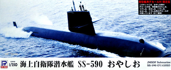 海上自衛隊 潜水艦 SS-590 おやしお (同型艦用デカール付)プラモデル(ピットロード1/350 スカイウェーブ JB シリーズNo.JB009S)商品画像
