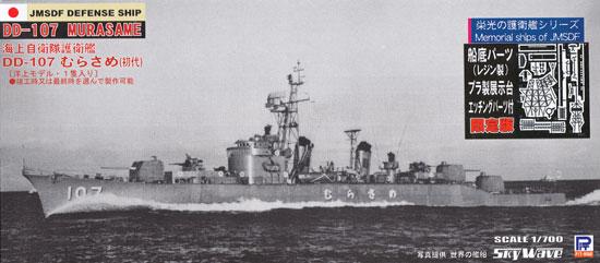 海上自衛隊 護衛艦 DD-107 むらさめ (初代) (エッチング&船底付)プラモデル(ピットロード1/700 スカイウェーブ J シリーズNo.J-045SP)商品画像