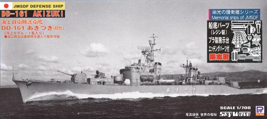 海上自衛隊 護衛艦 DD-161 あきづき (初代) (エッチング&船底付)プラモデル(ピットロード1/700 スカイウェーブ J シリーズNo.J-047SP)商品画像