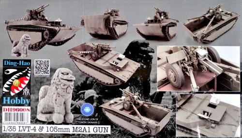 LVT-4 バッファロー & 105mm M2A1榴弾砲プラモデル(ディン・ハオ1/35 AFVNo.DH96008)商品画像