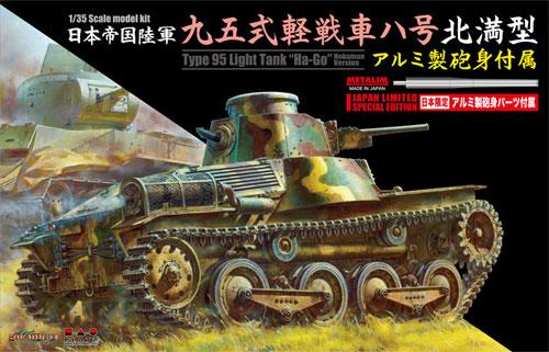 日本帝国陸軍 九五式軽戦車 ハ号 北満型 アルミ製砲身付属プラモデル(サイバーホビー1/35 AFV シリーズ (