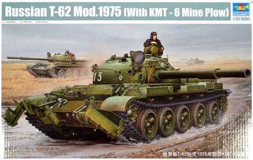 ロシア T-62 主力戦車 Mod.1975 w/KMT-6プラモデル(トランペッター1/35 AFVシリーズNo.01550)商品画像