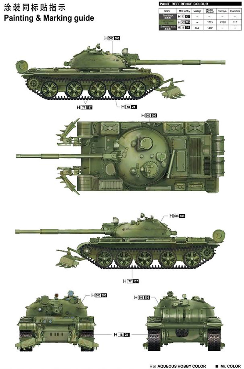 ロシア T-62 主力戦車 Mod.1975 w/KMT-6プラモデル(トランペッター1/35 AFVシリーズNo.01550)商品画像_1