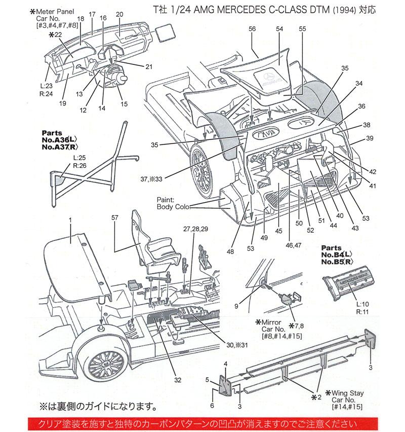 AMG メルセデス C-class DTM カーボンデカールデカール(スタジオ27ツーリングカー/GTカー カーボンデカールNo.CD24015)商品画像_1